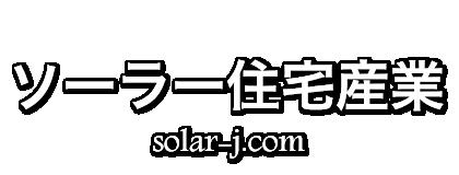 ソーラー住宅産業
